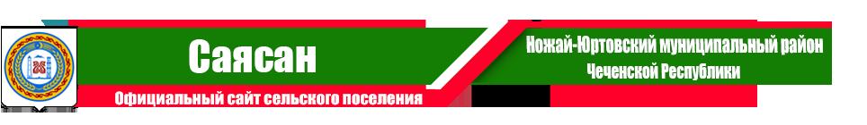 Саясан | Администрация Ножай-Юртовского района ЧР